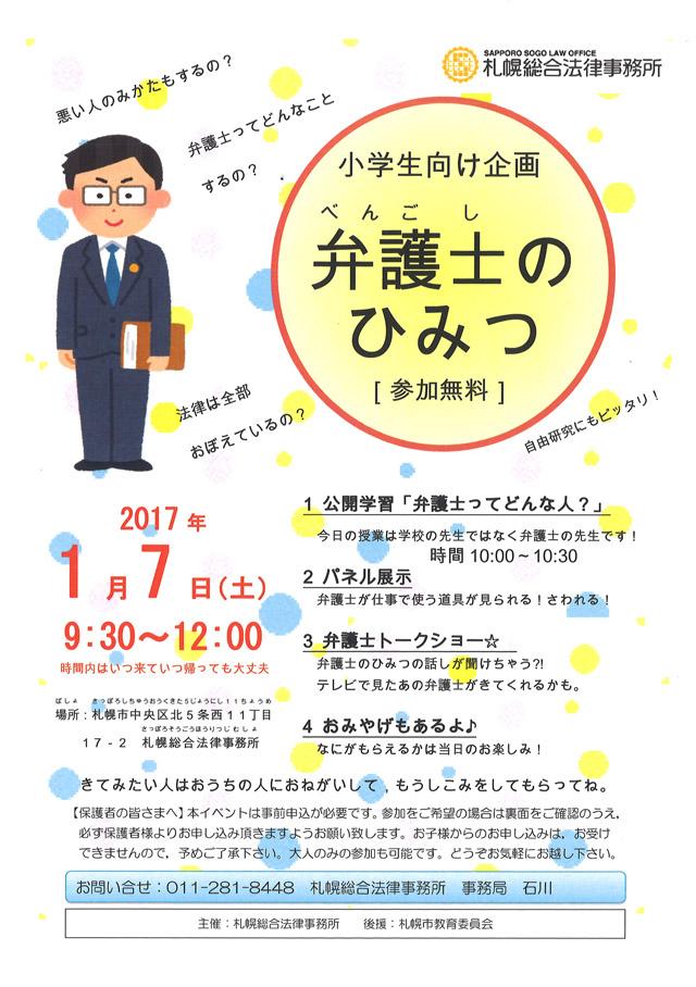 flyer20161104_s